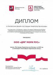 DMG MORI присвоили звание «Поставщик Правительства Москвы»