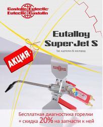 Бесплатная диагностика горелки Eutalloy SuperJet S, и скидка 20% на запасные части для ее ремонта!