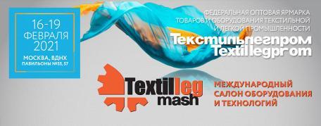 Более 100 брендов оборудования для легкой промышленности будет представлено на ТЕКСТИЛЬЛЕГПРОМе!