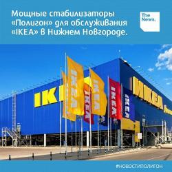 Мощные стабилизаторы «Полигон» для обслуживания «IKEA» в Нижнем Новгороде.