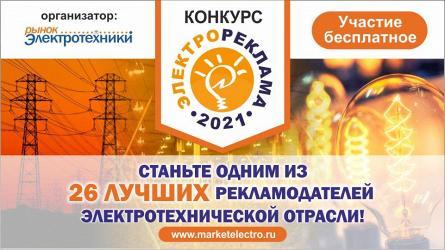 «Электрореклама – 2021»: шансы на победу очень высоки!