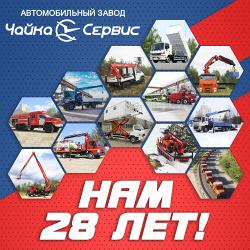 Поздравляем Автомобильный завод «Чайка-Сервис» с 28-летием!