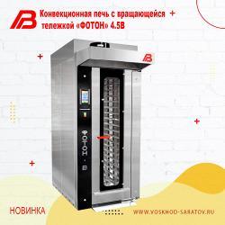 НОВИНКА! Конвекционная печь с вращающейся тележкой «ФОТОН» 4.5В