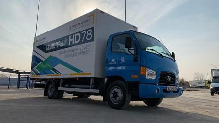 Hyundai Truck and Bus Rus запускает производство газовой версии грузовика HD78 на заводе АВТОТОР