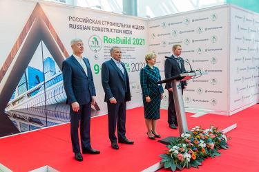Итоги «Российской строительной недели – 2021»