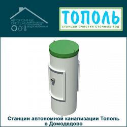 Официальный дилер ООО Тополь в Домодедово