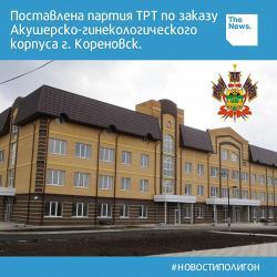 Произведена и поставлена партия ТРТ по заказу Акушерско-гинекологического корпуса г. Кореновск.