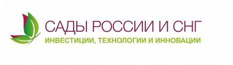 Первые делегации Сады России и СНГ 2021