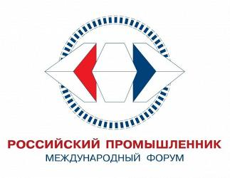 25-й юбилейный Международный форум «Российский промышленник»