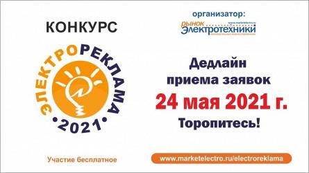 Торопитесь! Конкурс «Электрореклама – 2021» : месяц до завершения приема работ