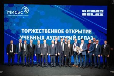 Новые учебные аудитории БЕЛАЗ открыты в Москве