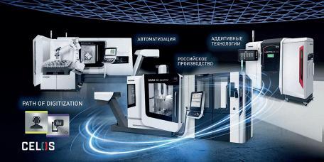 Домашняя выставка DMG MORI в Москве