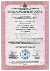 «Конекрейнс Демаг Рус» прошла сертификацию по международному стандарту ISO 45001