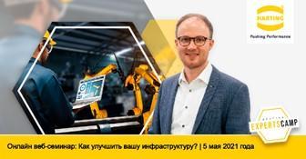 HARTING Technology Group - приглашает Вас принять участие в веб-семинаре в реальном времени