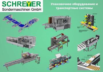 Упаковочное и технологическое оборудование SCHREYER теперь и в России в ассортименте Алджипак