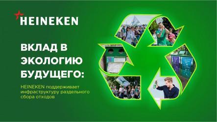 Компания HEINEKEN поддержала инфраструктуру раздельного сбора отходов