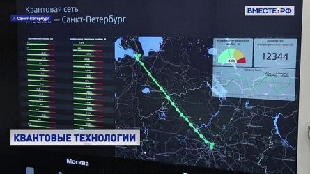 Москву и Петербург связала вторая в мире по протяженности линия связи по квантовому каналу