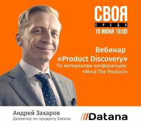 Бесплатный вебинар Product Discovery