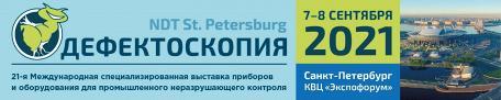 Поcетите выставку оборудования для неразрушающего контроля, 7-8 сентября, Санкт-Петербург