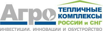 Получите бесплатный отчет об инвестиционном потенциале тепличных комплексов России