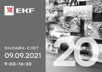 Регистрируйтесь на Слёт партнёров «EKF 20 лет»