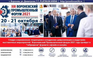 Губернатор Воронежской области согласовал проведение Xlll Воронежского промышленного форума