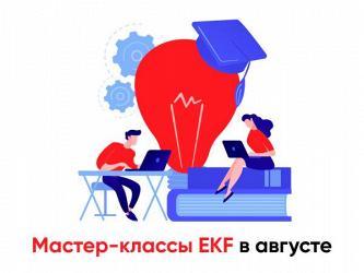 Приглашаем на очные мастер-классы в учебный класс EKF