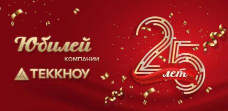Компания АО ТЕККНОУ отмечает двадцатипятилетие