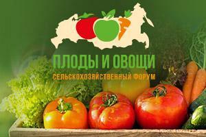 Наталья Савельева на форуме Плоды и овощи России 2021