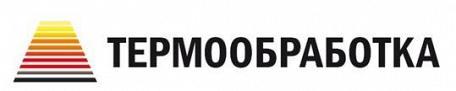 С 28 по 30 сентября 2021 г. состоится 14-я международная выставка «Термообработка – 2021».