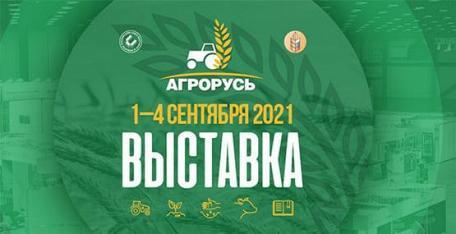 НАК Машинери приглашает на «АГРОРУСЬ-2021»