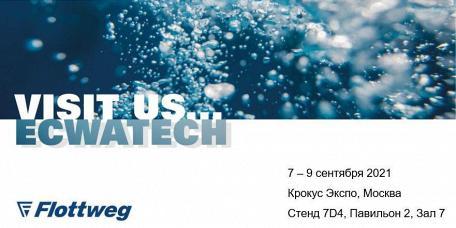 Успех – это чистая вода с Flottweg