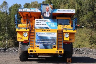 В Кузбассе и Хакасии запущены новые именные самосвалы БЕЛАЗ в преддверие Дня шахтера