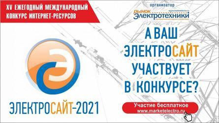 «Электросайт года – 2021»: а ваш сайт участвует в конкурсе?