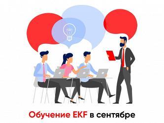 Обучение EKF в сентябре