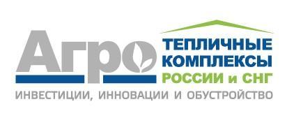 Руководители крупнейших агрокомплексов и агрокомбинатов на форуме Тепличные комплексы России и СНГ