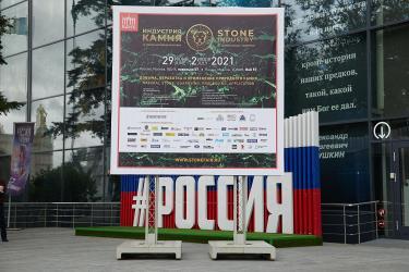 Двадцать первая международная выставка «ИНДУСТРИЯ КАМНЯ»