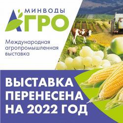 Выставка «МинводыАГРО» переносится на 2022 год