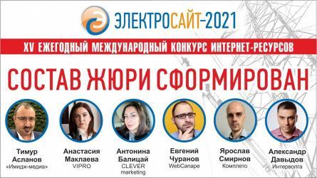 «Электросайт года – 2021» - сформирован состав жюри
