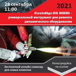"""Семинар """"CastoDyn DS 8000 для восстановления динамического оборудования"""""""
