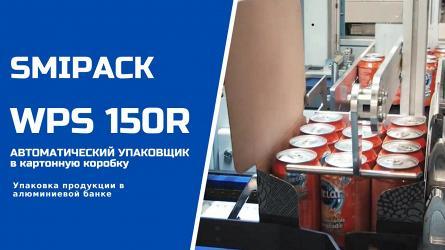 Упаковочная машина WPS 150R: скорость, гибкость и экономия на упаковке в короб