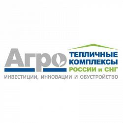 Успейте провести переговоры на 6-ом ежегодном форуме «Тепличные комплексы России и СНГ 2021»