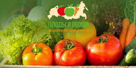 Форум «Плоды и овощи - 2021» состоится 22 октября без изменений!