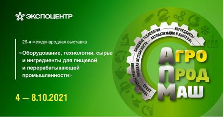 «Агропродмаш-2021»: главная выставка пищевого машиностроения укрепила свой статус