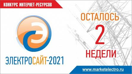 «Электросайт года -2021»: две недели для приёма работ!
