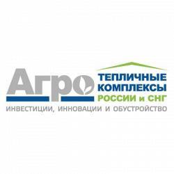 Агро-Инвест, Теплицы Белогорья и многие другие на форуме «Тепличные комплексы России и СНГ 2021»