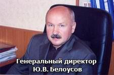 БЕЛОУСОВ Ю.В.