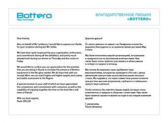 Компания Bottero благодарит КАМИ за теплый приём в Москве!