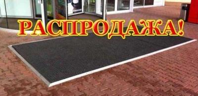 Распродажа резиновых грязезащитных ячеистых ковриков