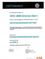 ВВК-Электро-Щит - авторизованный сборщик АББ